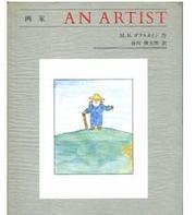 AN ARTIST by M.B. Goffstein