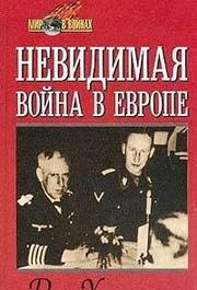 Book Cover for THE UNSEEN WAR IN EUROPE