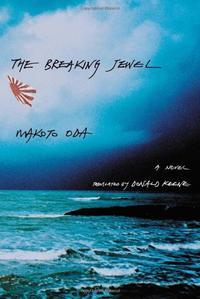 THE BREAKING JEWEL